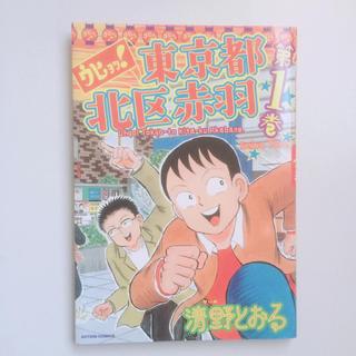 ウヒョッ!東京都北区赤羽 1巻 清野とおる(青年漫画)