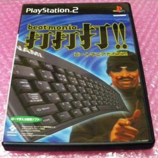 プレイステーション2(PlayStation2)の⇒送料無料PS2 ビートマニア打打打!!(家庭用ゲームソフト)