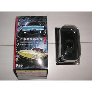 C02 エフトイズ 1/64 日本名車倶楽部7 1B.マツダ RX-7(ミニカー)