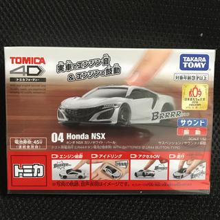 トミカ4D  HONDA  NSX  カジノホワイトパール(ミニカー)