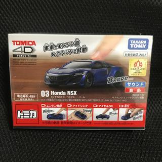 トミカ4D  HONDA NSX  ヌーベルブルーパール(ミニカー)