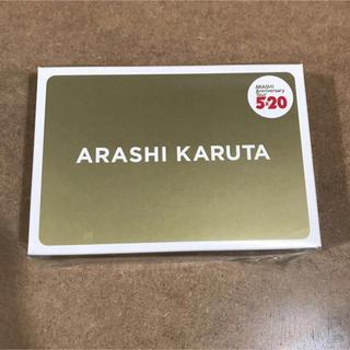 新品未使用 嵐 ARASHI 5×20 2018 かるた グッズ(アイドルグッズ)