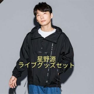 星野源 ライブグッズセット(ミュージシャン)