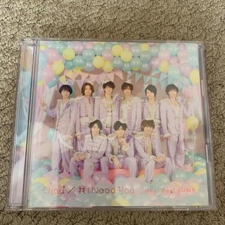 ヘイセイジャンプ(Hey! Say! JUMP)のChau#/我 I Need You 初回限定盤1 初回1 CD(アイドルグッズ)