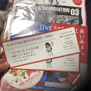 あいみょん チケット クレヨンしんちゃん(ミュージシャン)