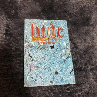 HIDE~真実のストーリー~(ミュージシャン)