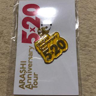 アラシ(嵐)の5×20 黄色 名古屋 限定 嵐 グッズ チャーム(アイドルグッズ)