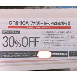 オリヒカ(ORIHICA)のORIHICA オリヒカ ファミリーセール特別優待券 1枚(その他)