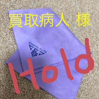 サンキョー(SANKYO)のSANKYO クロス(フルート)