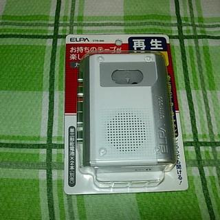 エルパ(ELPA)の新品 エルパ ELPA カセットレコーダー(その他)