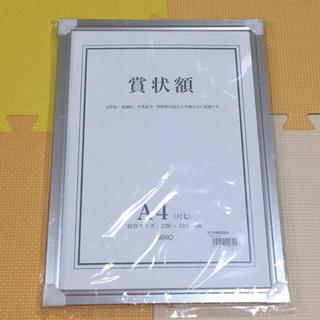 【arijgto39様専用】アルミ賞状額☆A4☆SRO-1325☆3点セット(絵画額縁)