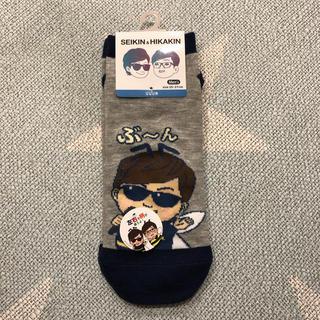 しまむら - SEIKIN&HIKAKIN セイキン&ヒカキン 靴下 メンズ 25〜27センチ