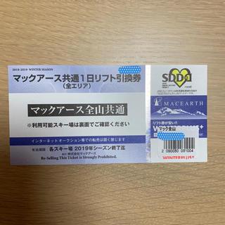 マックアース共通1日リフト引換券(スキー場)