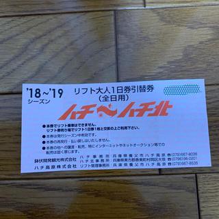ハチ北 リフト券全日用(スキー場)