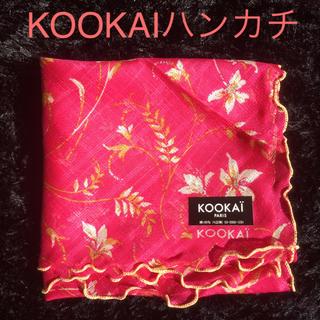クーカイ(KOOKAI)のKOOKAI 新品未使用ハンカチ(ハンカチ)