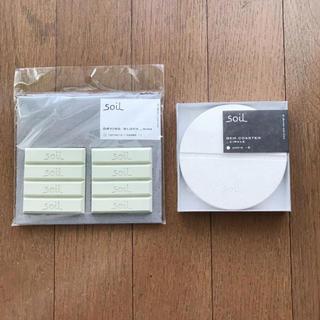 ソイル(SOIL)の★新品★soil 珪藻土コースター 2枚組+ドライングブロックミニ 2点セット(テーブル用品)