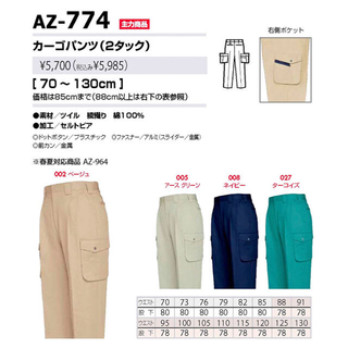 アイトス(AITOZ)の【新品】作業服 カーゴパンツ ターコイズ(ワークパンツ/カーゴパンツ)