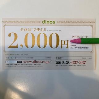 ディノス(dinos)のディノス 2000円クーポン 割引券(ショッピング)