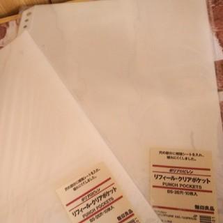 ムジルシリョウヒン(MUJI (無印良品))の無印良品 クリアポケット 10枚入り(ファイル/バインダー)