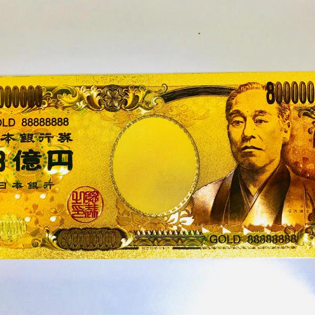 ボゥ~様専用 8億円札5枚の通販 by @金運招き猫 2日以内に配送|ラクマ