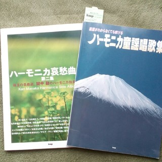 ハーモニカ哀愁曲集 ハーモニカ童謡唱歌集 2冊セット(ハーモニカ/ブルースハープ)