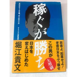 コウブンシャ(光文社)の「稼ぐが勝ち ゼロから100億、ボクのやり方」 堀江貴文 定価: ¥ 1,296(ビジネス/経済)