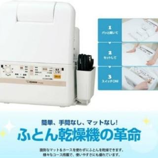 ゾウジルシ(象印)の象印/ZOJIRUSHI ふとん乾燥機 RF-AC20 スマートドライ(衣類乾燥機)