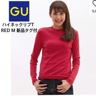 ジーユー(GU)のジーユー リブハイネックT M 赤 長袖 GU ロンT リブT(Tシャツ(長袖/七分))