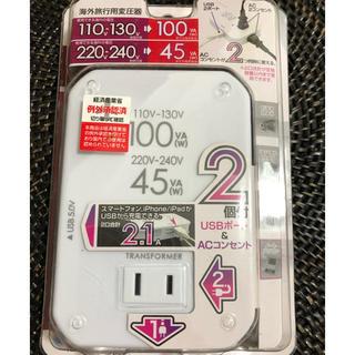 海外旅行用変圧器 Kashimura 2口 100VA/45VA(旅行用品)