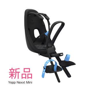 スーリー(THULE)の【新品】Yepp Nexxt Mini チャイルドシート(自動車用チャイルドシート本体)