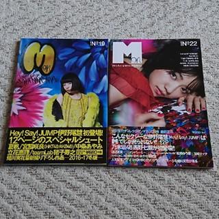 ヘイセイジャンプ(Hey! Say! JUMP)のM girl 2冊セット(ファッション)