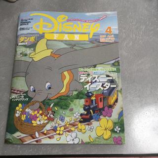 ディズニー(Disney)のディズニーファン 2019月4月号 雑誌(アート/エンタメ/ホビー)