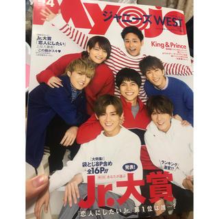 ジャニーズ(Johnny's)のMyojo 4月号(アイドルグッズ)