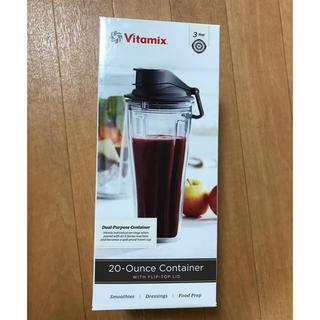 バイタミックス(Vitamix)の新品未使用 バイタミックス togoカップ S30 (調理道具/製菓道具)