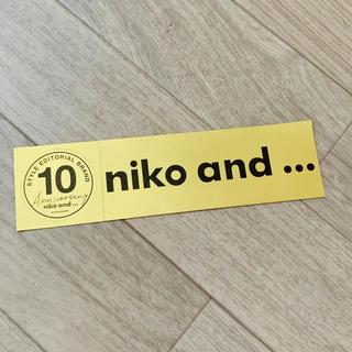 ニコアンド(niko and...)のniko and... 10周年記念シール(ゴールド)(シール)