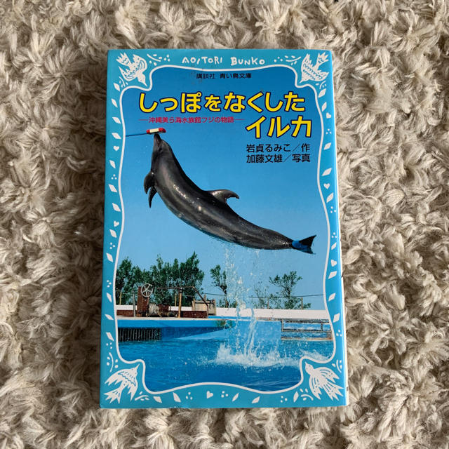 しっぽ を なく した イルカ しっぽをなくしたイルカ 沖縄美ら海水族館フジの物語-