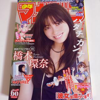 コウダンシャ(講談社)の週刊少年マガジン 2019年9月号(少年漫画)
