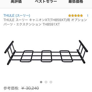 スーリー(THULE)のスーリー キャニオン エクステンション XT (車外アクセサリ)