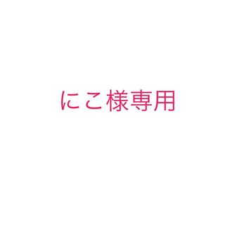 ムジルシリョウヒン(MUJI (無印良品))のにこ様専用(カレンダー/スケジュール)