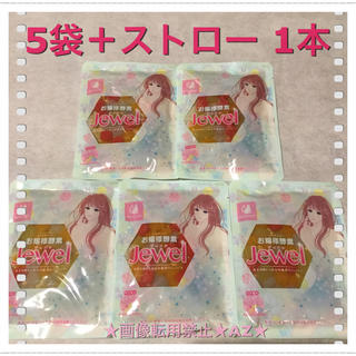 ★ お嬢様酵素Jewel x 5袋 ストロー 1本付き ☺︎★