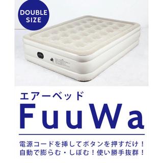 fuuwa  ふうわ フウワ エアーベッド ダブルサイズ(ダブルベッド)