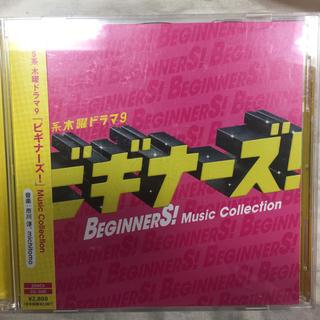 キスマイフットツー(Kis-My-Ft2)のビギナーズ CDサントラ(テレビドラマサントラ)