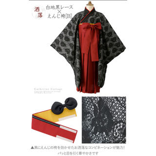 キャサリンコテージ(Catherine Cottage)のジュニア 袴セット 黒×えんじ(和服/着物)