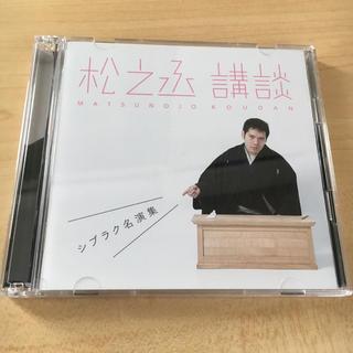 神田松之丞 松之丞 講談-シブラク名演集-(演芸/落語)