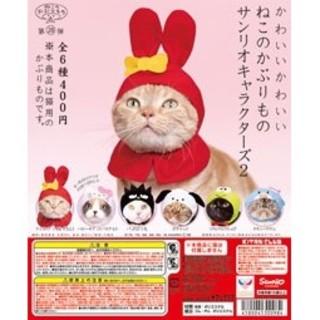 サンリオ(サンリオ)のねこのかぶりもの サンリオキャラクターズ セット(猫)