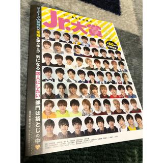 ジャニーズジュニア(ジャニーズJr.)のりり様専用 ジャニーズJr.大賞(アイドルグッズ)