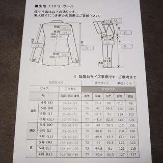 110'S ウール オーダースーツ(セットアップ)