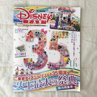 ディズニー(Disney)のDISNEY FAN 2018年6月号増刊(アート/エンタメ/ホビー)