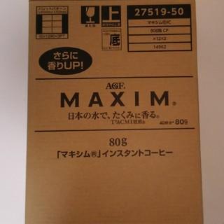 エイージーエフ(AGF)のマキシム インスタントコーヒー80g 12本セット(コーヒー)