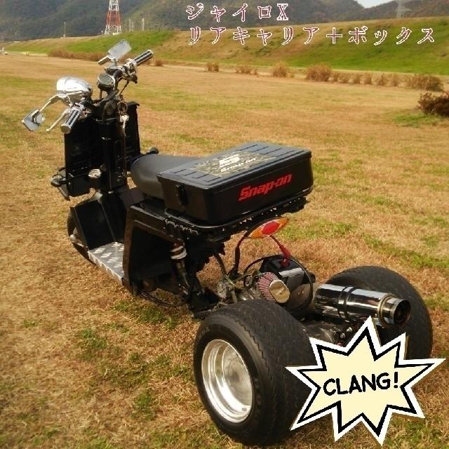ホンダ(ホンダ)の【ジャイロX】リアキャリア+ボックス セット  自動車/バイクのバイク(装備/装具)の商品写真
